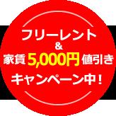 フリーレント&5,000円値引きキャンペーン中!