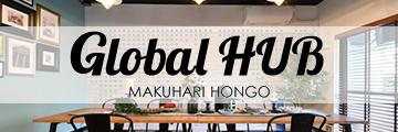 国内留学と国際交流 Global HUB 幕張