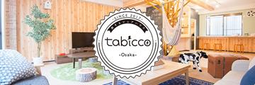 旅する暮らし tabicco 大阪 千里丘